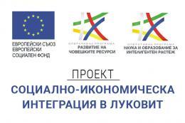 Социално - икономическа интеграция в Луковит - Изображение 2